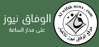 الوفاق نيوز